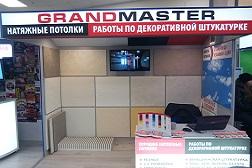 о компании Гранд Мастер